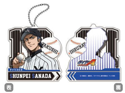 Image 1 for Daiya no Ace - Sanada Shunpei - Keyholder Part.2 (Cabinet)
