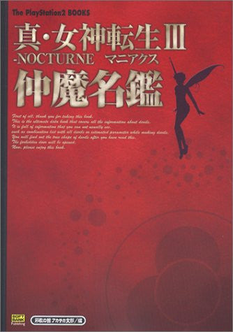 Image 1 for Shin Megami Tensei 3 Nocturne Maniax Nakama Directory Guide Book / Ps2
