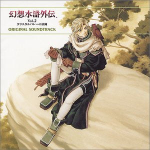 Image 1 for Genso Suikogaiden Vol.2 Last Duel at the Crystal Valley Original Soundtrack