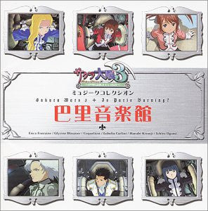 Image for Sakura Wars 3 Music Collection Paris Music Hall