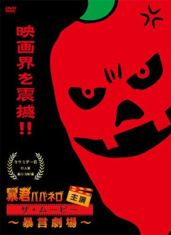Image for Bokun Habanero Shuen The Movie Boken Gekijo