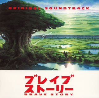 Image 1 for BRAVE STORY ORIGINAL SOUNDTRACK