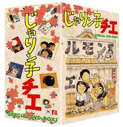 Image 1 for Jarinko Chie DVD Box 1