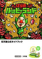 Image for Freshly Picked Tingle's Rosy Rupeeland Wonder Life Special Guide Book / Ds