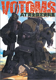 Image for Votoms At Complete Analytics Illustration Art Book