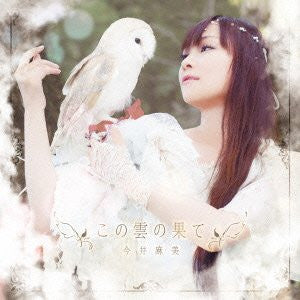 Image for Kono Kumo no Hate / Asami Imai [Limited Edition]