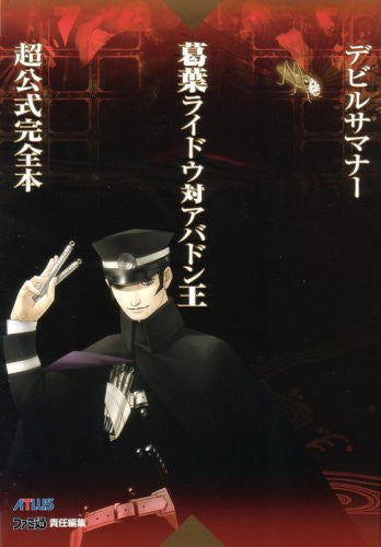 Image 1 for Devil Summoner: Kuzunoha Raidou Tai Abaddon Ou Super Perfect Guide