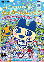 Image 1 for Tamagotchi School Making Wonderful Class Book