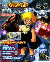 Image for Zatch Bell The Movie Attack Of Mecha Vulcan Official Fan Book