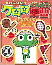"Image 1 for Sgt. Frog Keroro Gunso ""Oasobi Ehon #4 Keroro To Sports"" Illustration Art Book"