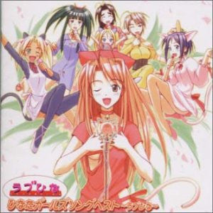 Image for Hinata Girls Song Best ~Love Hina~
