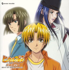 Image 1 for Hikaru no Go Theme Song Complete Works: Best of Hikaru no Go