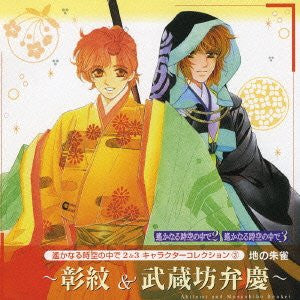 Image 1 for Harukanaru Toki no Naka de 2&3 Character Collection 3 - Chi no Suzaku