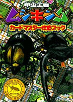 Image 1 for Mushiking: King Of The Beetles Card Master Cheats Book / Acade