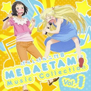 Image 1 for Genshiken Nidaime MEBAETAME Music Collection vol.1