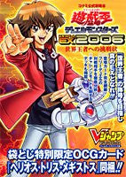Image for Yu Gi Oh Duel Monsters Ex2006 Sekai Oja Heno Chousenjou Official Guide Book Gba