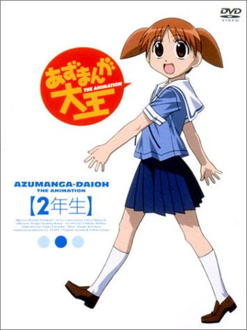 Image 1 for Azumanga Daioh Vol.2 [Limited Edition]