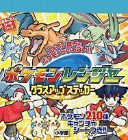 Image 1 for Pokemon Ranger Class Up Sticker Collection Book