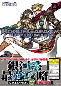 Image 1 for Rogue Galaxy The Master Guide Book (Dengeki Play Station) / Ps2