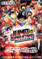 Image 1 for Jump! Super Stars V Jump Book
