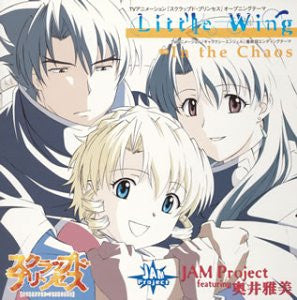 Image 1 for SCRAPPED PRINCESS OPENING THEME SONG: Little Wing
