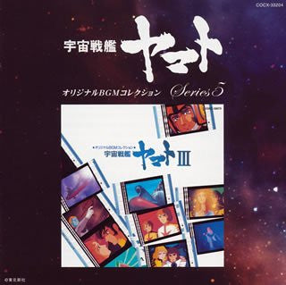 Image for Space Battleship Yamato III Original BGM Collection