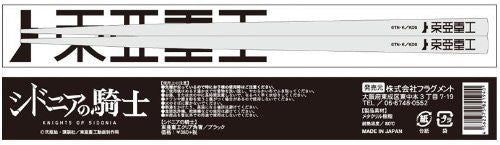 Image 4 for Shidonia no Kishi - Chopsticks - Black (Fragment)
