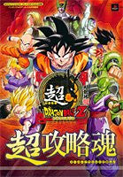 Image 1 for Super Dragon Ball Z: Chou Kouryaku Damashii Official Strategy Guide Book / Ps2