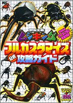 Image 1 for Mushiking: King Of The Beetles Full Customize Offcial Strategy Guide 2005 First Plus
