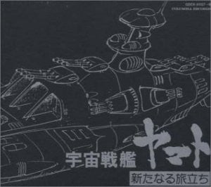 Image 1 for SPACE BATTLE SHIP YAMATO ETERNAL EDITION File No.5 & 6