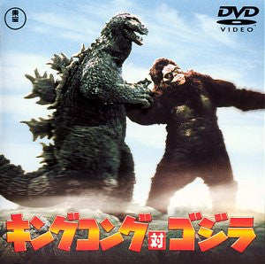 Image for King Kong vs. Godzilla