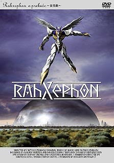 Image for Rahxephon A Prelude