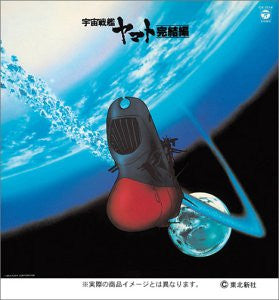 Image 1 for Space Battleship Yamato CD-BOX