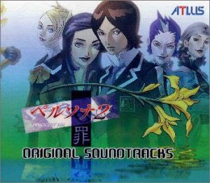Image for Persona 2: Innocent Sin. Original Soundtracks