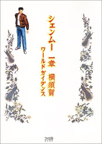 Image 1 for Shenmue World Guidance Book / Dc