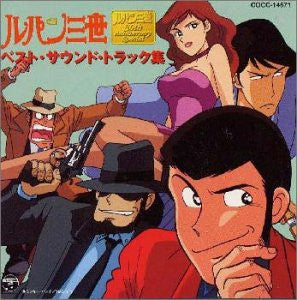 Image 1 for LUPIN THE THIRD Best Sound Track Collection