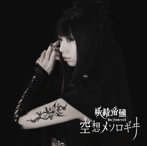 Image 1 for Kuusou Mesologie / Yousei Teikoku [Limited Edition]