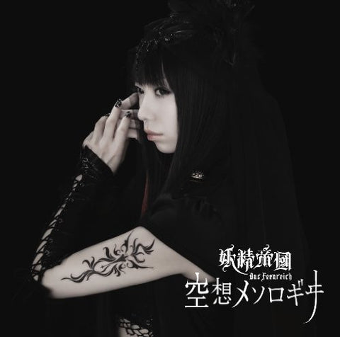 Image for Kuusou Mesologie / Yousei Teikoku [Limited Edition]