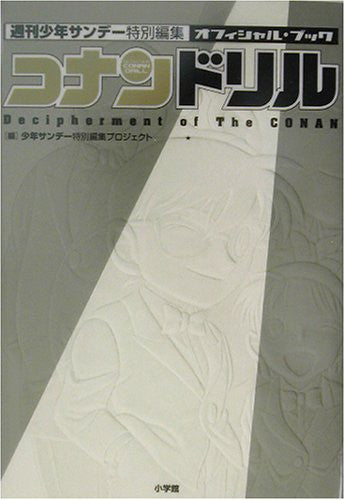 Image 1 for Case Closed Detective Conan: Conan Drill   Japaneses Official Examination Book