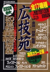 Image for Koujien 15100 Secret Code Collection Book 2000 & 9982 Title Catalog Collection
