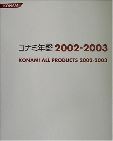 Image for Konami Yearbook  2002 2003  Art Book