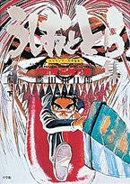 Image for Ushio To Tora   Zenshu 1   Complete Works 1