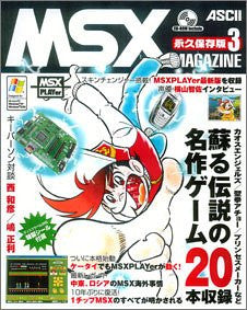 Image 1 for Msx Magazine  #3 Japanese Videogame Magazine Special Edition