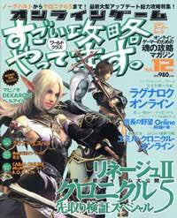 Image for Online Game Sugoi Kouryaku Yattemasu Japanese Magazine #12