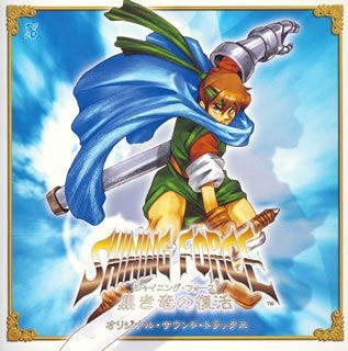 Image 1 for SHINING FORCE Resurrection of the Dark Dragon ORIGINAL SOUND TRACKS