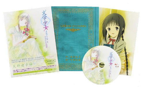Image 3 for Bungaku Shojo Memoire I Yume Miru Shojo No Prelude [Limited Edition]