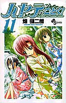 Image 1 for Hayate The Combat Butler 99 Premium Manga Book