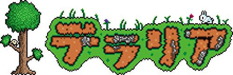 Image for Terraria
