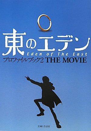 Image for Eden Of The East The Movie Profile Book #2