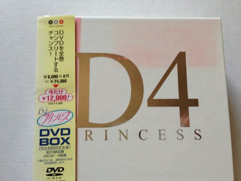 D4 Princess DVD Box [Limited Release]